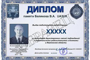 Памяти Белякова В.А. UA3UX