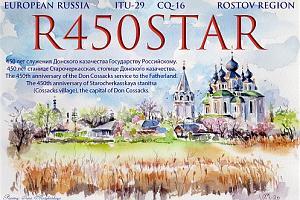 450-летие станицы Старочеркасская