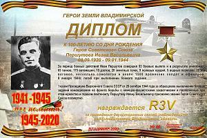 К 100-летию со дня рождения Героя Советского Союза Першутова И.В.