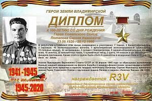 К 100-летию со дня рождения Героя Советского Союза Потапова С.И.
