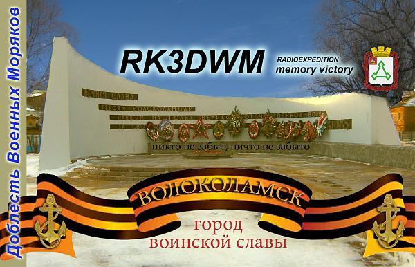 RK3DWM