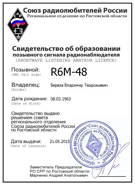 R6M-48