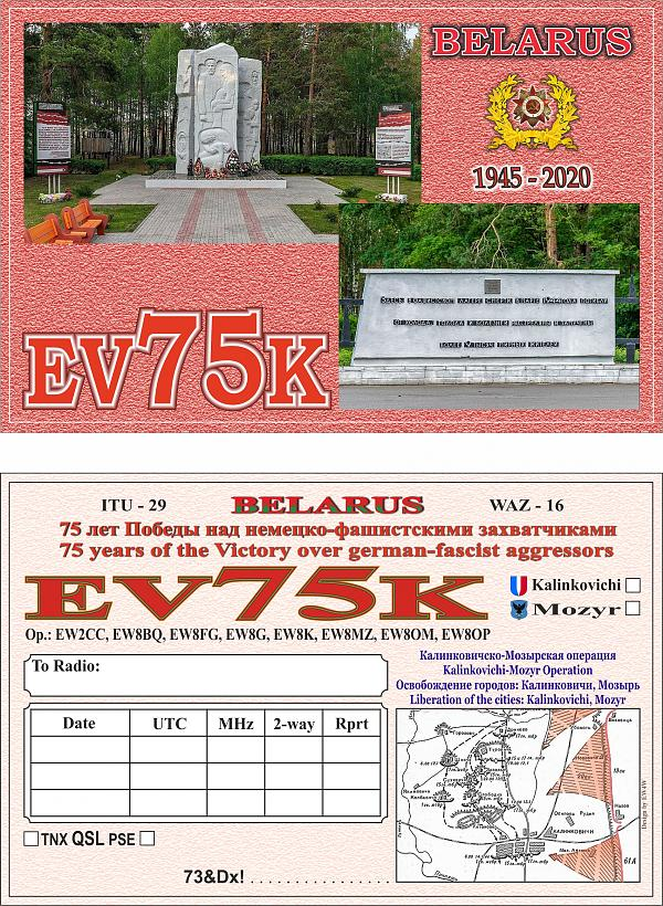 EV75K