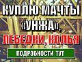 Куплю мачты УНЖА-1,2, секции, лебедки, колы