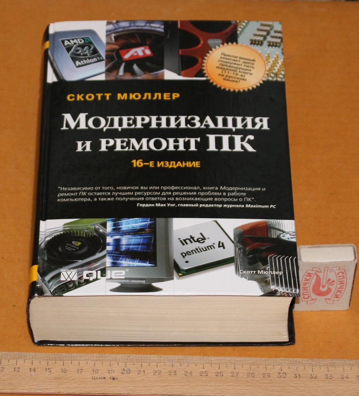 модернизация и ремонт пк 22 издание