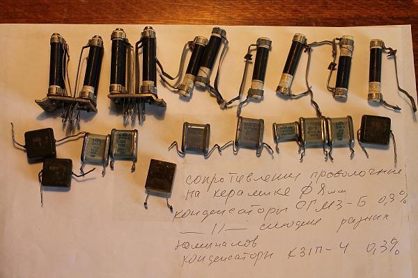 Продам Сопротивления, конденсаторы