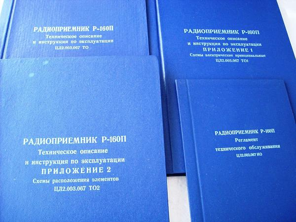 Продам Технические описания и Инструкции по эксплуатации