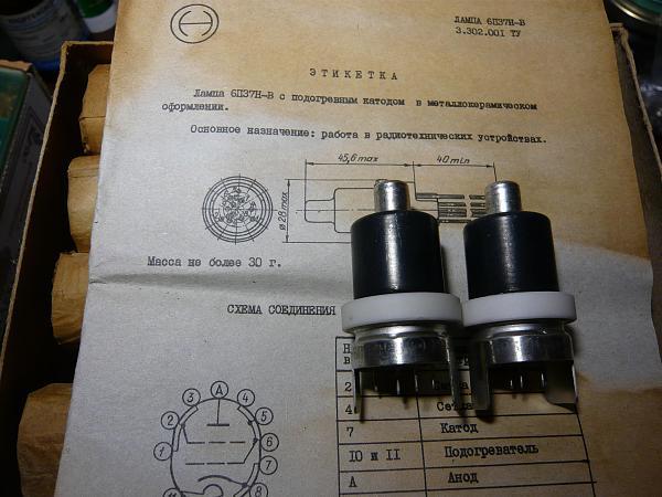 Продам Радиолампы в оптовом колич