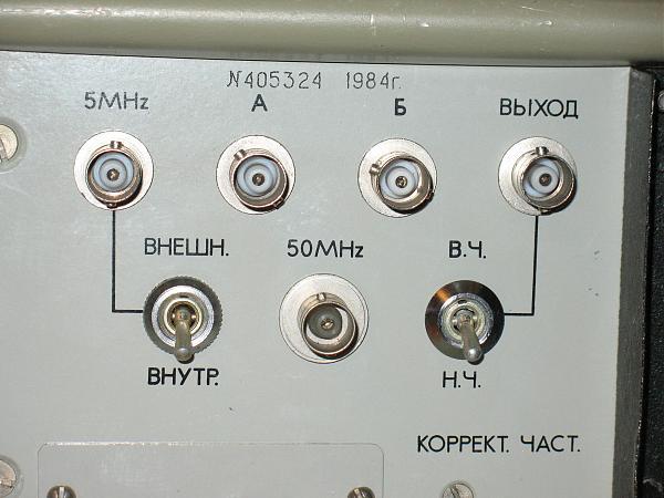 Продам Частотомер ч3-54