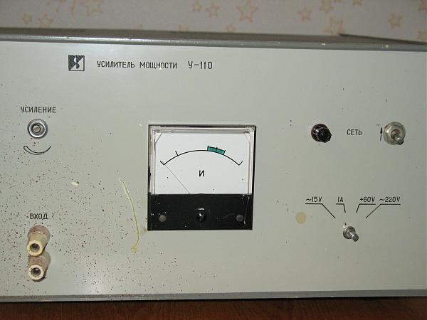 Продам Усилитель У-110