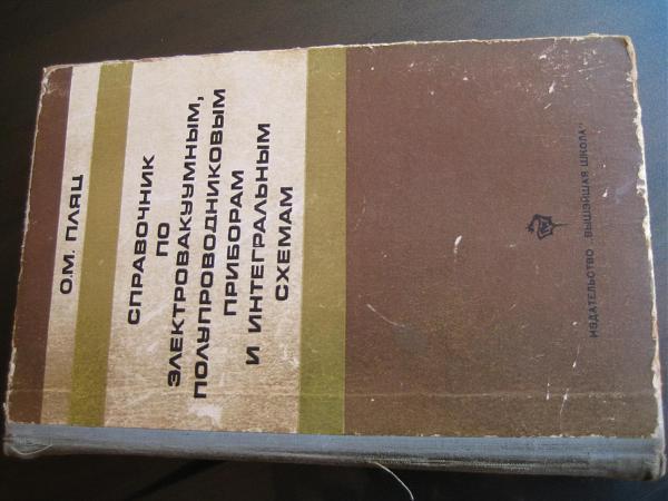 Продам Справочник по электровакумным приборам