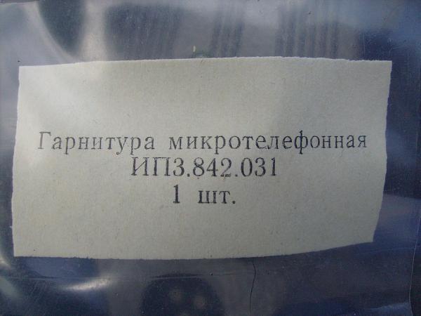 Продам Аксессуары для армейских радиостанций
