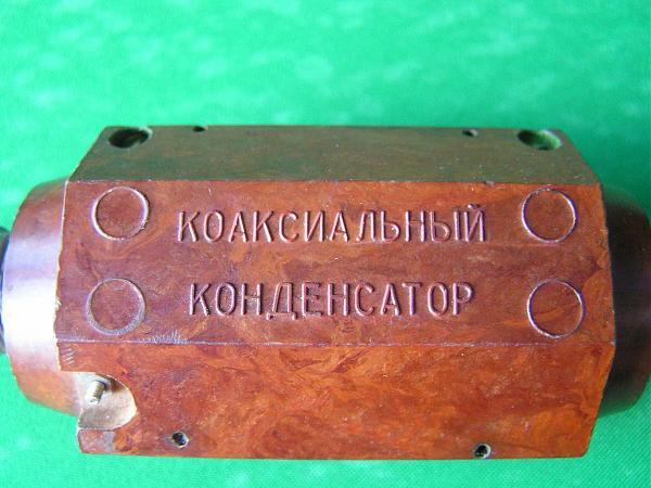 Продам Коаксиальный конденсатор