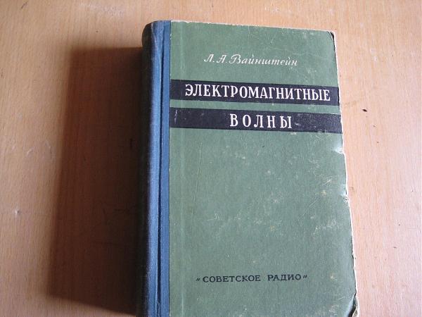 Продам книга Вайнштейн Электромагнитные волны