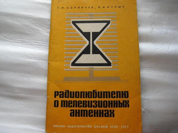 Продам Борийчук- Радиолюбителю о телевизионных антеннах