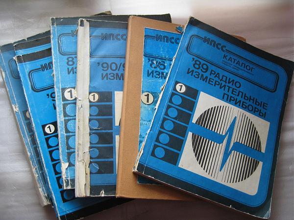 Продам Каталоги радиоизмерительных приборов