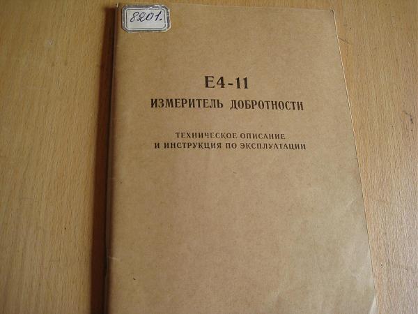 Продам Книги и описание Е4-11