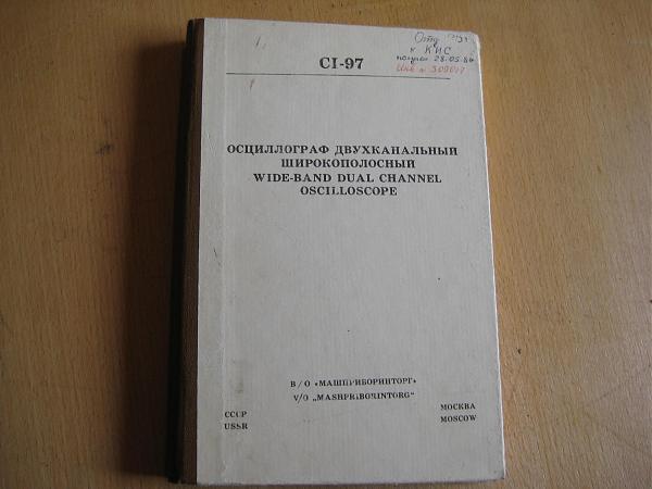 Продам Документация ЗИП осциллографа С1-97