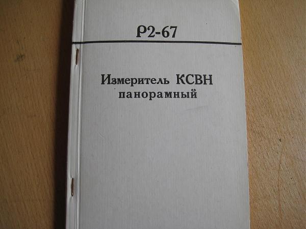 Продам Документация и ЗИП измерителяя КСВН Р2-67