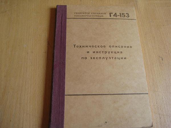 Продам Документация, ЗИП генератора Г4-153
