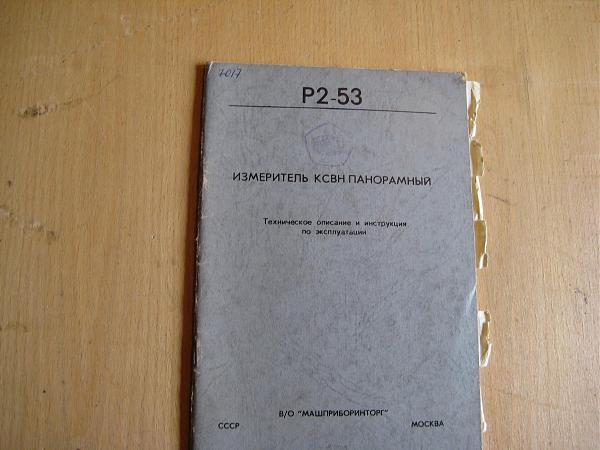 Продам Зип, документация Измерителя КСВН Р2-53