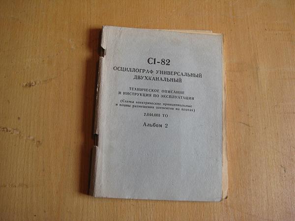 Продам Докуменьация,ЗИП осциллографа С1-82