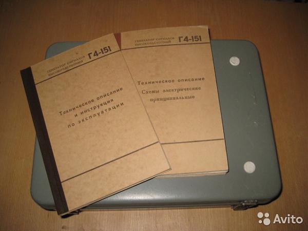 Продам ЗИП и документация генератора Г4-151