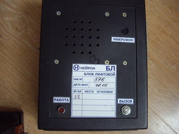 """Продам Переговорное  устройство блок лифтовой """" Нейрон"""""""
