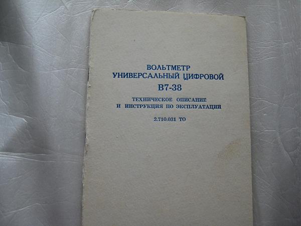 Продам Полный комплект документации и ЗИП В7-38