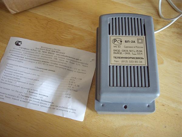 Продам БП-2А - блок питания стабилизированный 24 вольта