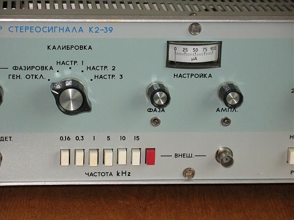 Продам Калибратор стереосигнала К2-39