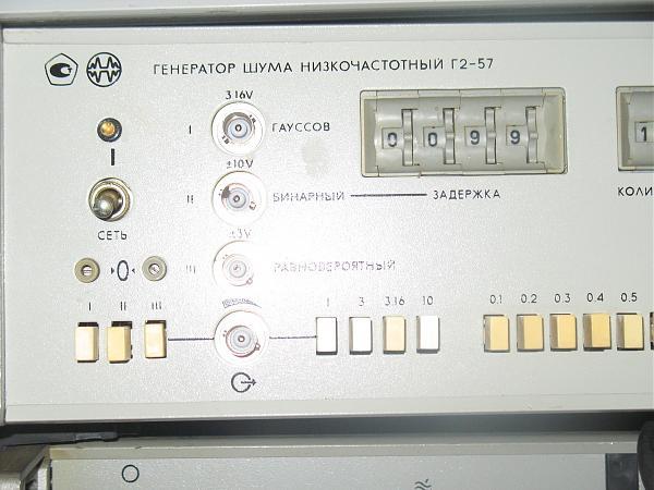 Продам Генератор Г2-57