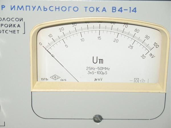 Продам Милливольтметр В4-14
