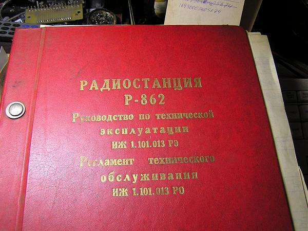 Продам тех описание р862 ;р872 и другой аппаратуры