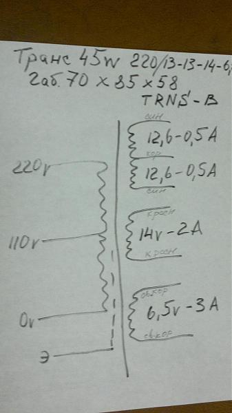 Продам Трансформатор 45 вт.220/13-13-14-6 в.