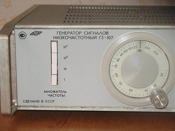 Продам Генератор Г3-107