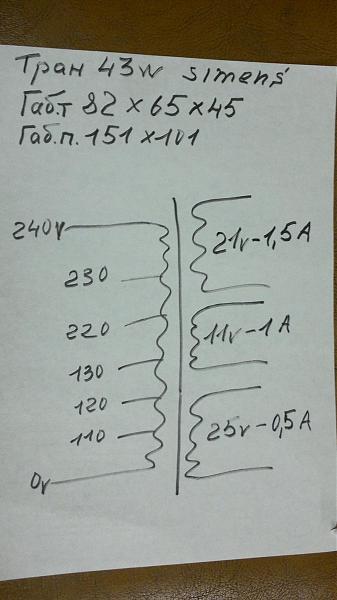 Продам Трансформатор 43 вт. 220 в/21-11-24 в.