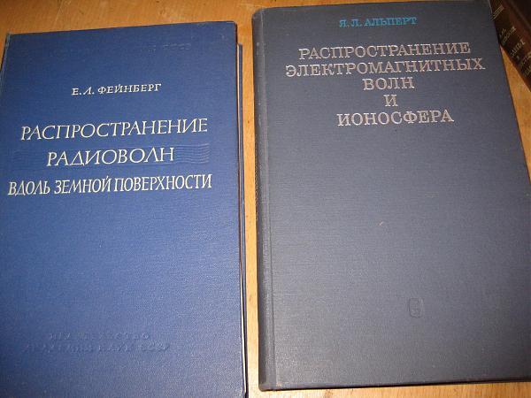 Продам Книги по распространению радиоволн