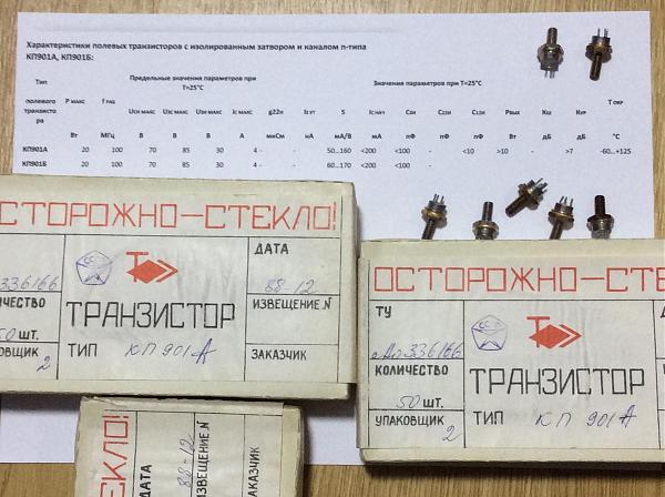 Продам КП901А Транзистор полевой