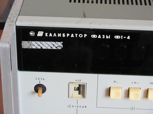 Продам Калибратор фазы Ф1-4