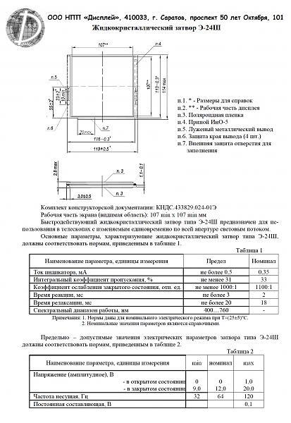 Продам Жидкокристаллические затворы и дисплеи на заказ