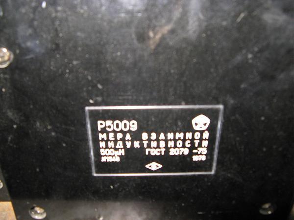 Продам  Р5009 меры индуктивности 10,100,500 мнГ