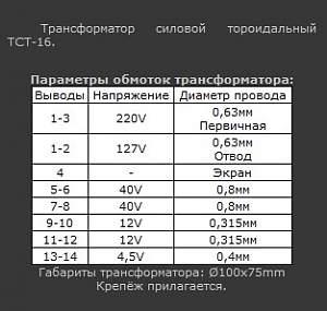 Продам Трансформатор силовой троидальный ТСТ-16