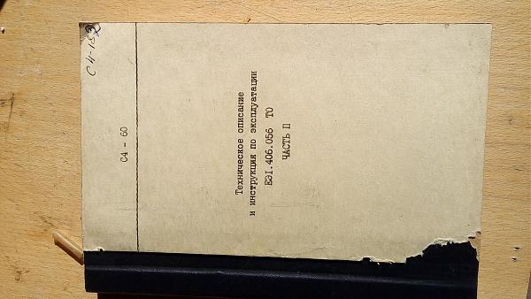 Продам Документация, схемы С4-60