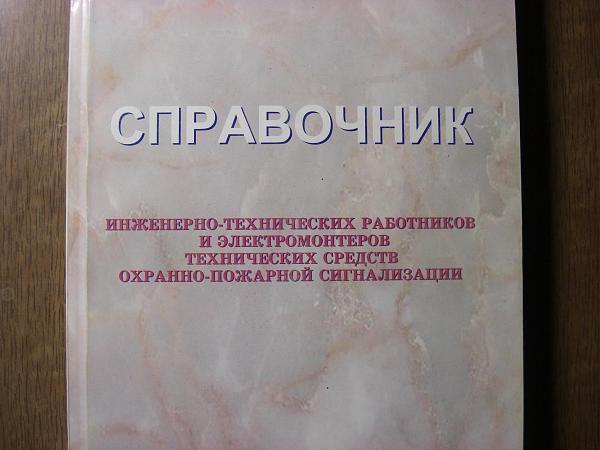 Продам Книга для специалистов.