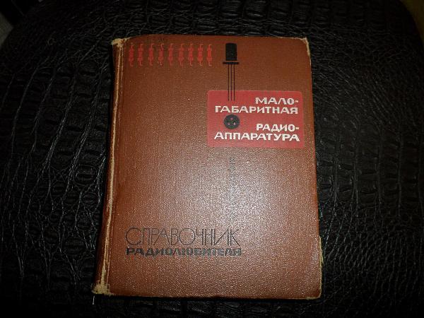 Продам  Книга -старая но интересная