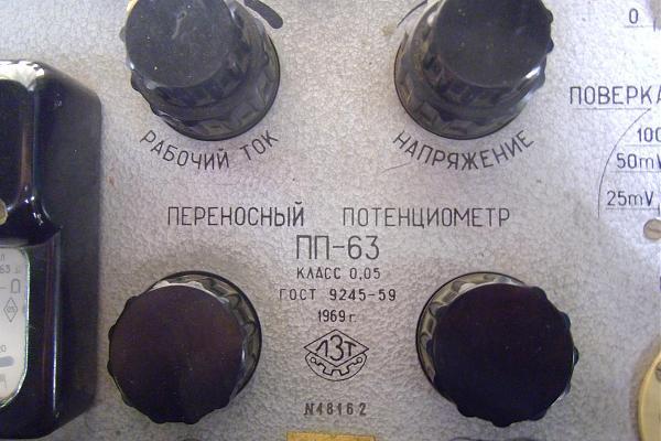 Продам Переносной потенциометр ПП-63