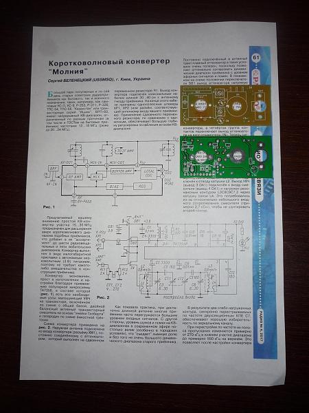 Продам Печатная плата для сборки конвертера МОЛНИЯ