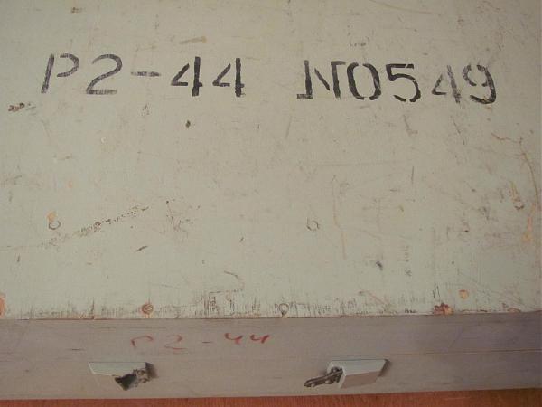 Продам Зип к Р2-44