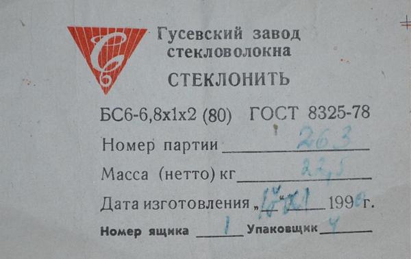 Продам Стеклонить БС6-6,8х1х2